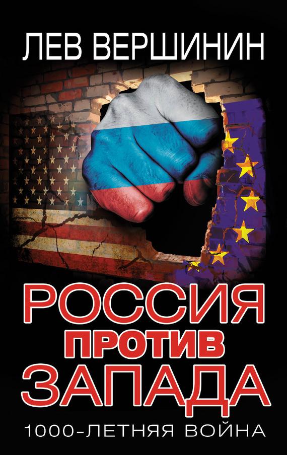 Лев Вершинин Россия против Запада. 1000-летняя война эксмо россия против запада 1000 летняя война