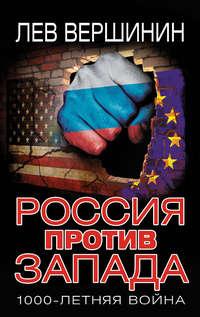 - Россия против Запада. 1000-летняя война