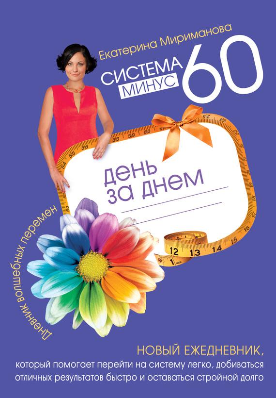Екатерина Мириманова Система минус 60 день за днем. Дневник волшебных перемен