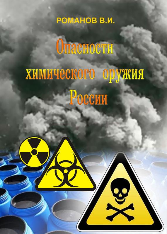 В. И. Романов Опасности химического оружия России сотовый телефон elari cardphone black