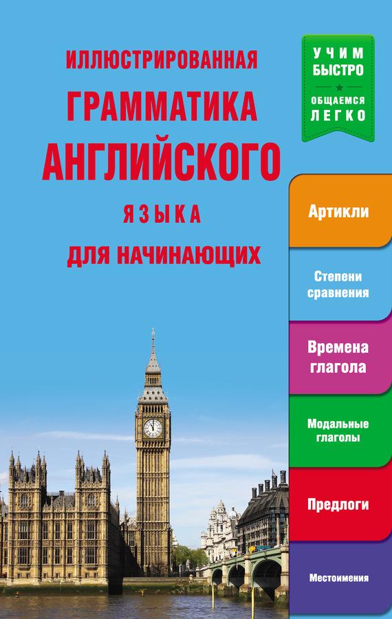 Возьмем книгу в руки 12/12/23/12122322.bin.dir/12122322.cover.jpg обложка