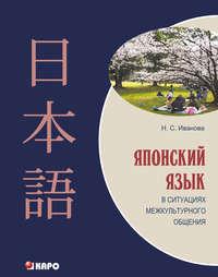 Иванова, Н. С.  - Японский язык в ситуациях межкультурного общения (+MP3)