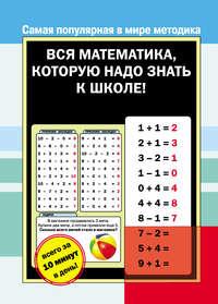 Отсутствует - Вся математика, которую надо знать к школе