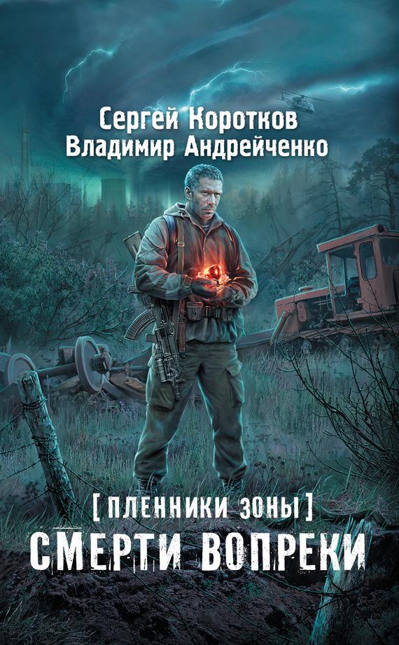 занимательное описание в книге Сергей Коротков