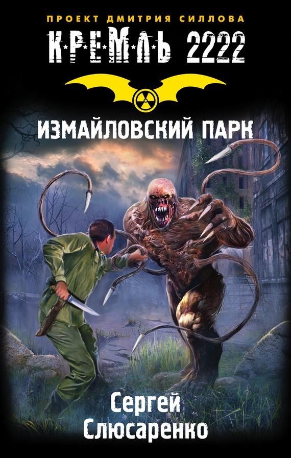 Обложка книги Кремль 2222. Измайловский парк, автор Слюсаренко, Сергей