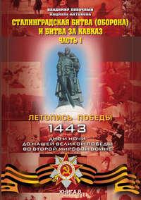 - Сталинградская битва (оборона) и битва за Кавказ. Часть 1