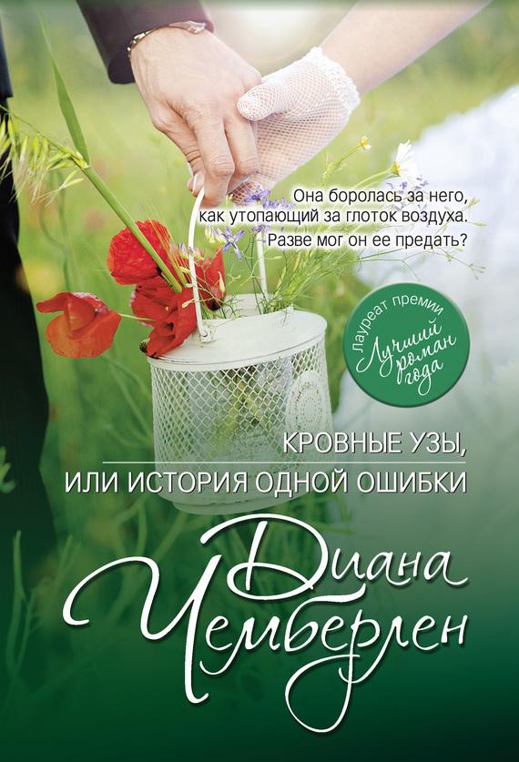 Диана Чемберлен Кровные узы, или История одной ошибки я сбил целый авиаполк мемуары финского аса