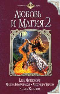 - Любовь и магия-2 (сборник)