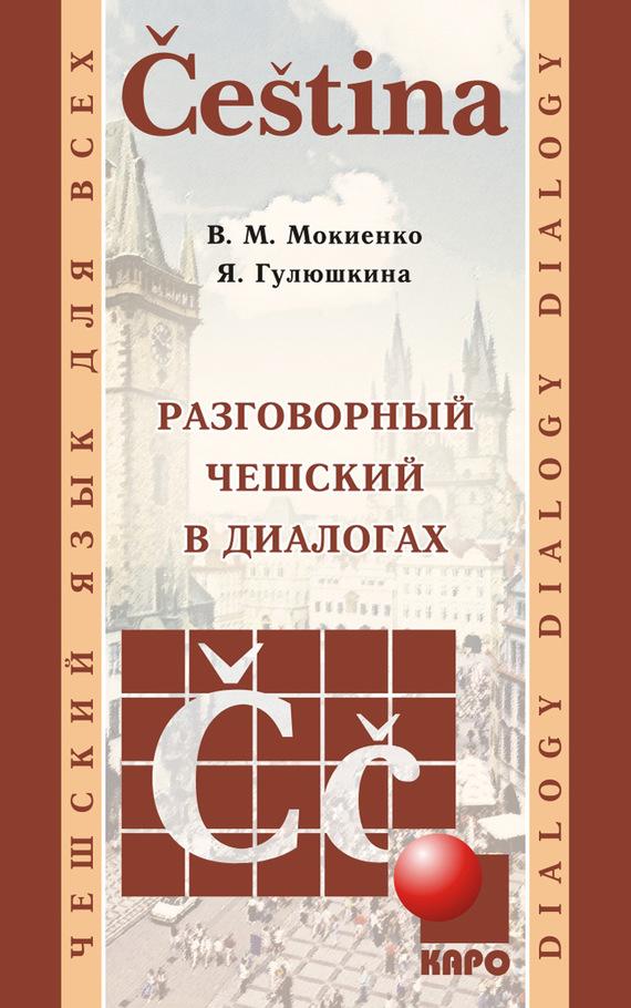 В. М. Мокиенко Разговорный чешский в диалогах