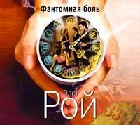 Рой, Олег  - Фантомная боль