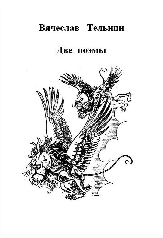 Вячеслав Тельнин Две поэмы без паузы жизнь войной опаленных поэма