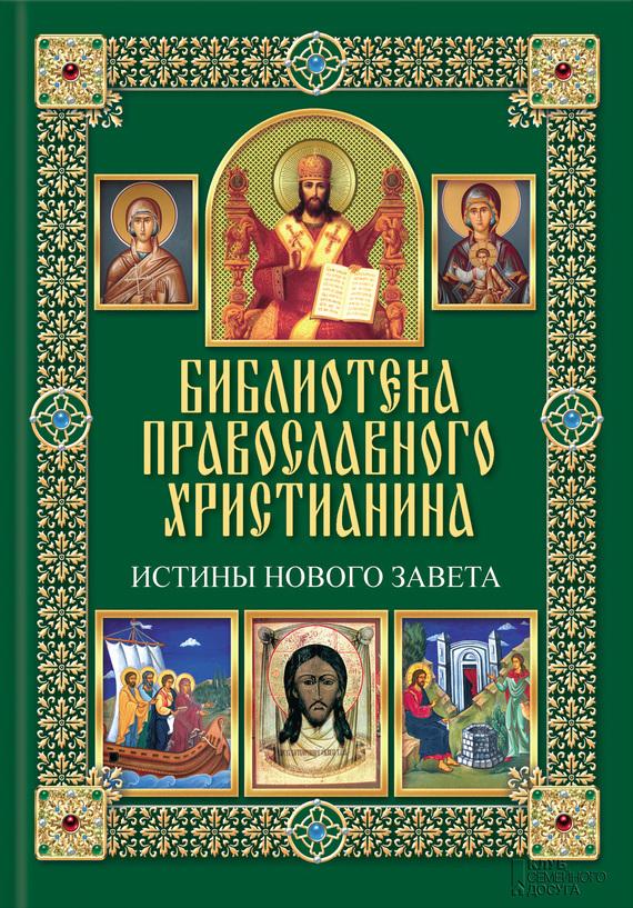 бесплатно Истины Нового Завета Скачать П. Е. Михалицын