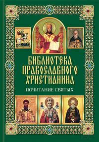 Михалицын, П. Е.  - Почитание святых