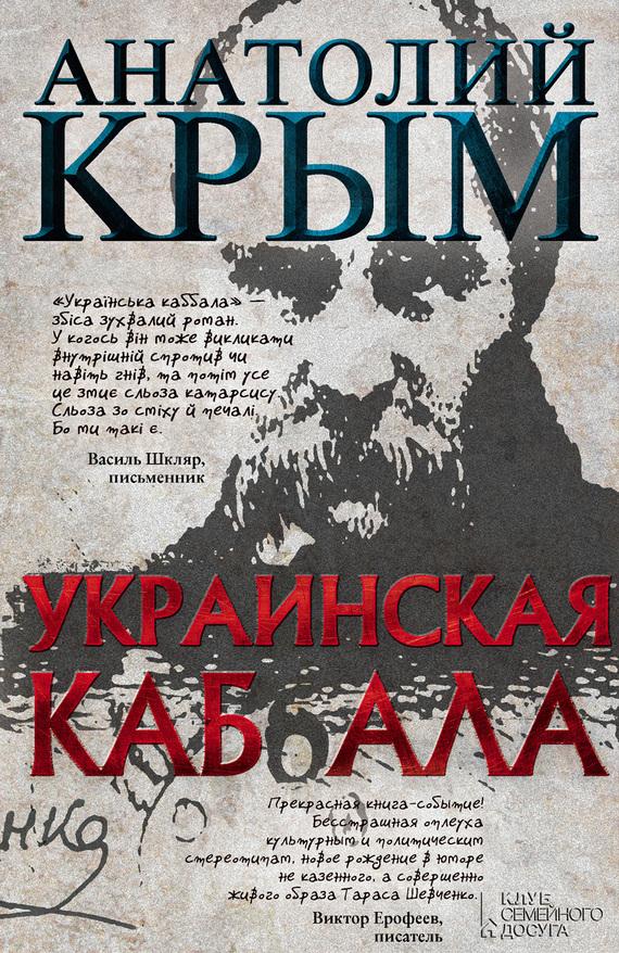 Анатолий Крым - Украинская каб(б)ала (fb2) скачать книгу бесплатно