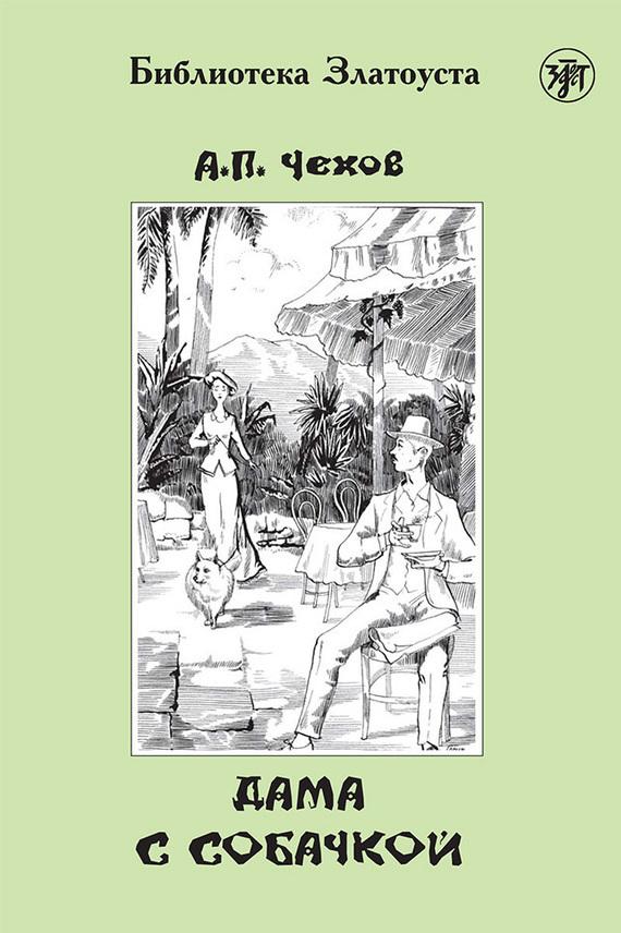Антон Чехов Дама с собачкой (адаптированный текст) скульптура дама с собачкой