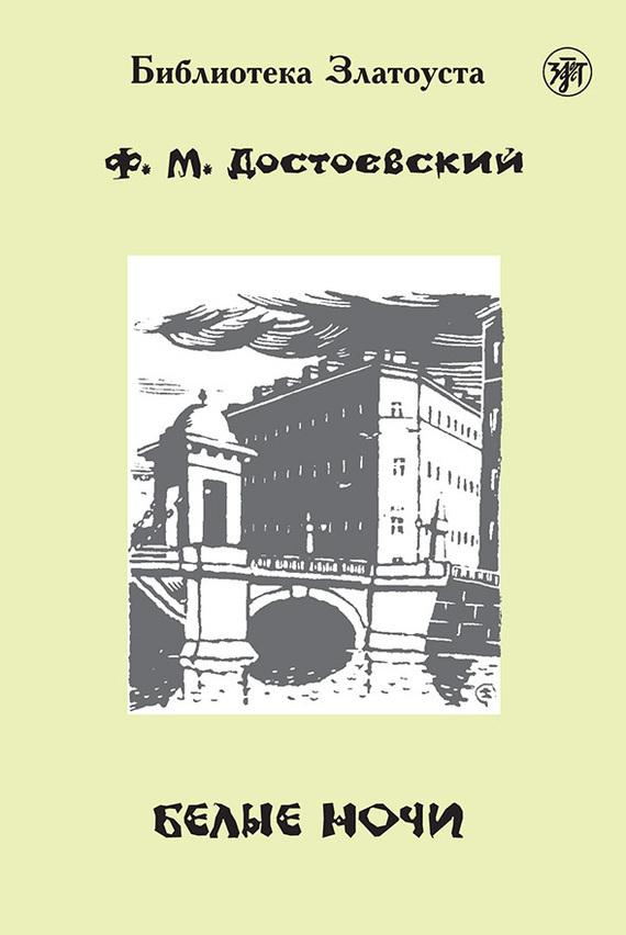 Обложка книги Белые ночи (адаптированный текст), автор Достоевский, Федор Михайлович