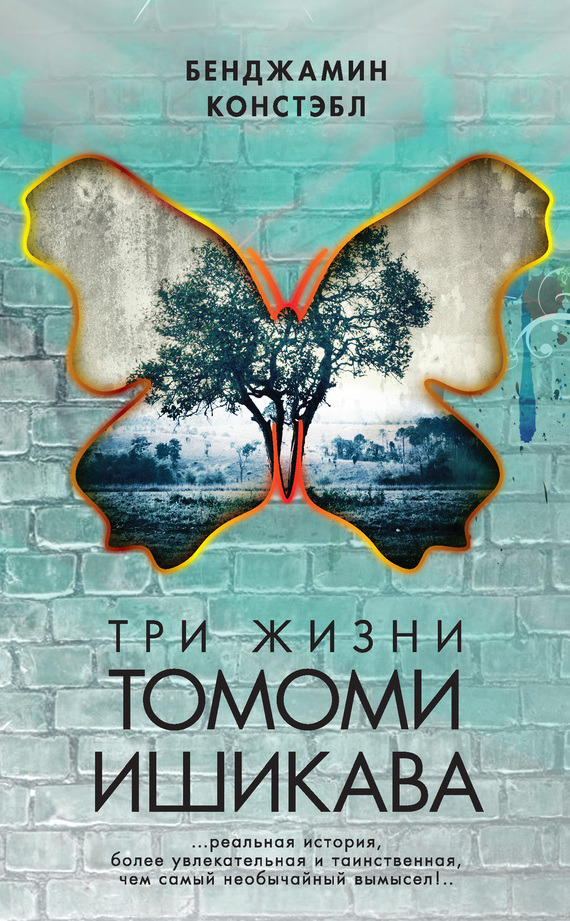 Обложка книги Три жизни Томоми Ишикава, автор Констэбл, Бенджамин