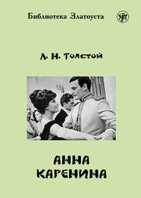 Толстой, Лев Николаевич  - Анна Каренина (адаптированный текст)