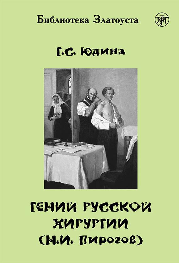 Г. С. Юдина Гений русской хирургии (Н. И. Пирогов) наталья пирогова большая свадебная книга