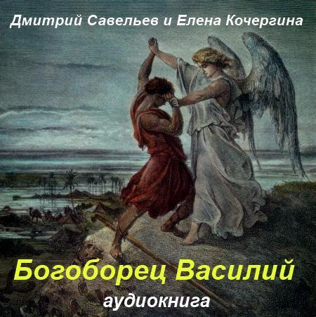 Богоборец Василий