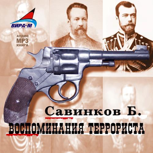 В. Ропшин Воспоминания террориста воспоминания