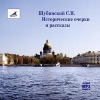 Шубинский, С.Н.  - Исторические очерки и рассказы