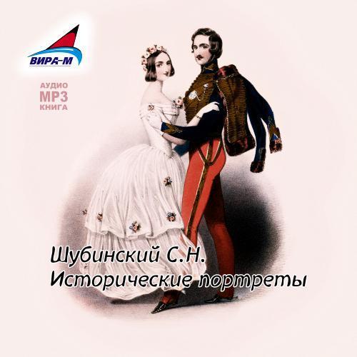 С.Н. Шубинский Исторические портреты с н шубинский исторические портреты