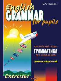 - Грамматика английского языка для школьников. Сборник упражнений. Книга II