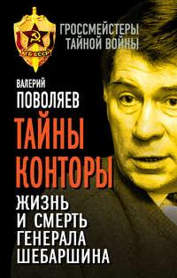 Поволяев, Валерий  - Тайны Конторы. Жизнь и смерть генерала Шебаршина