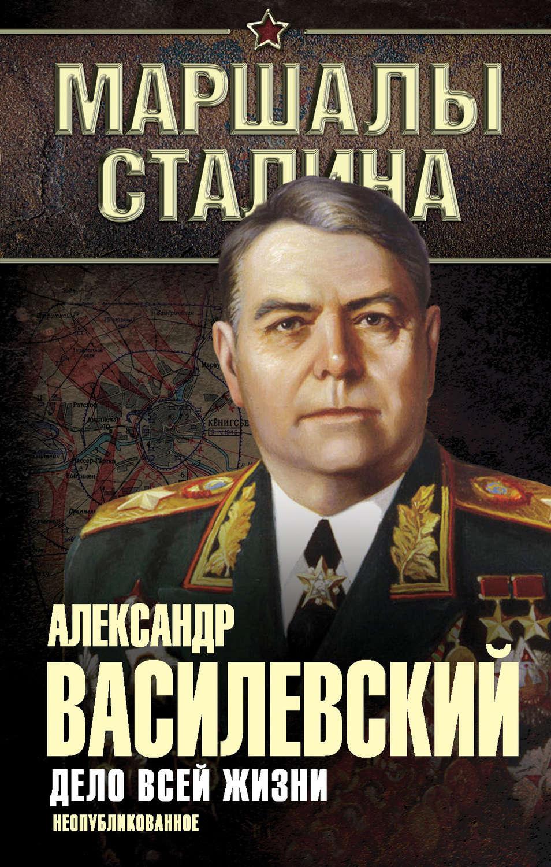 Скачать книгу василевского дело всей жизни