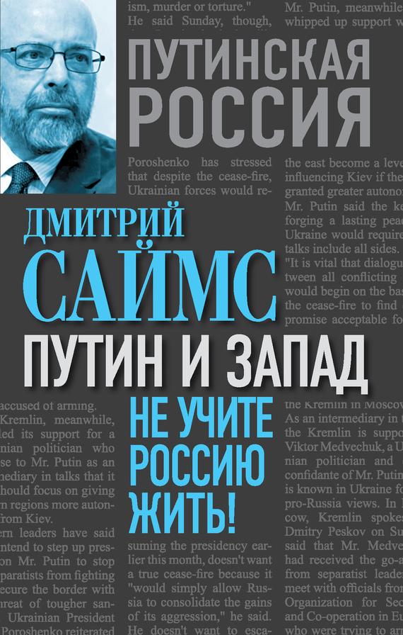 Дмитрий Саймс бесплатно