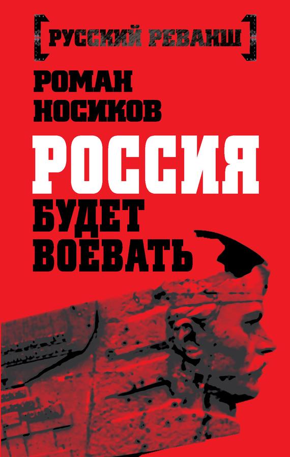 Роман Носиков Россия будет воевать разумовский ф кто мы преданная война россия в первой мировой войне