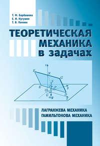 Кугушев, Е. И.  - Теоретическая механика в задачах. Лангранжева механика. Гамильтонова механика