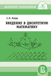 Ландо, С. К.  - Введение в дискретную математику