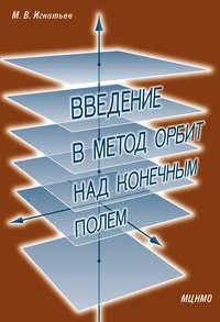 Игнатьев, М. В.  - Введение в метод орбит над конечным полем
