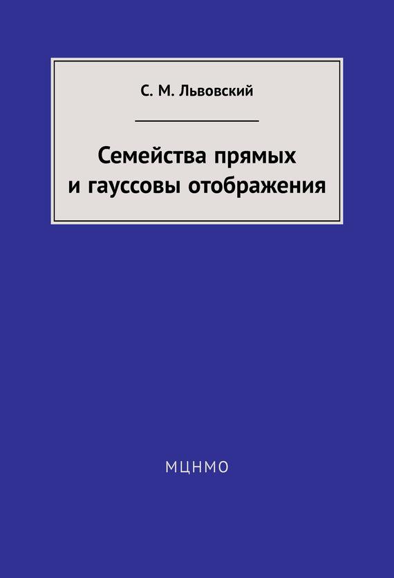 занимательное описание в книге С. М. Львовский