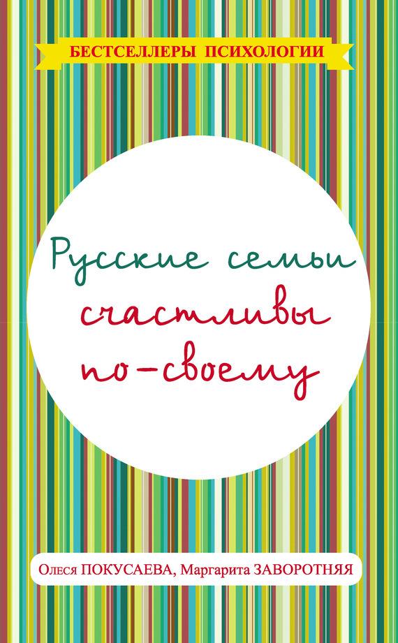Маргарита Заворотняя Русские семьи счастливы по-своему ли эймис рисуем вместе с ли эймисом разнообразные объекты