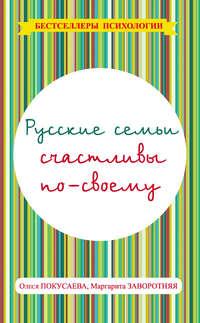 Заворотняя, Маргарита  - Русские семьи счастливы по-своему
