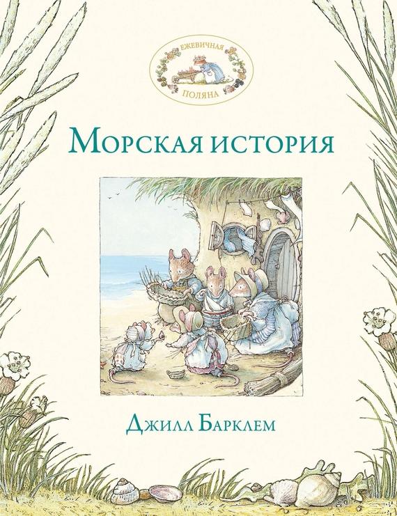 Джилл Барклем Морская история барклем д весенняя история