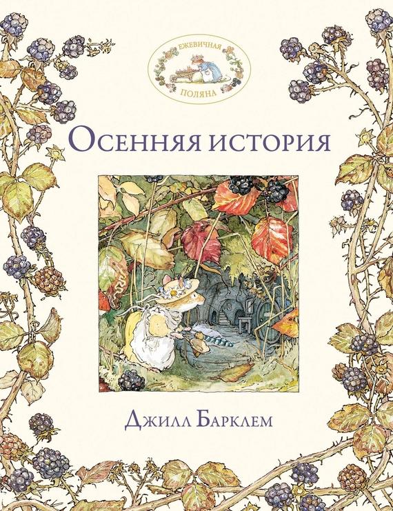 Джилл Барклем Осенняя история барклем д весенняя история