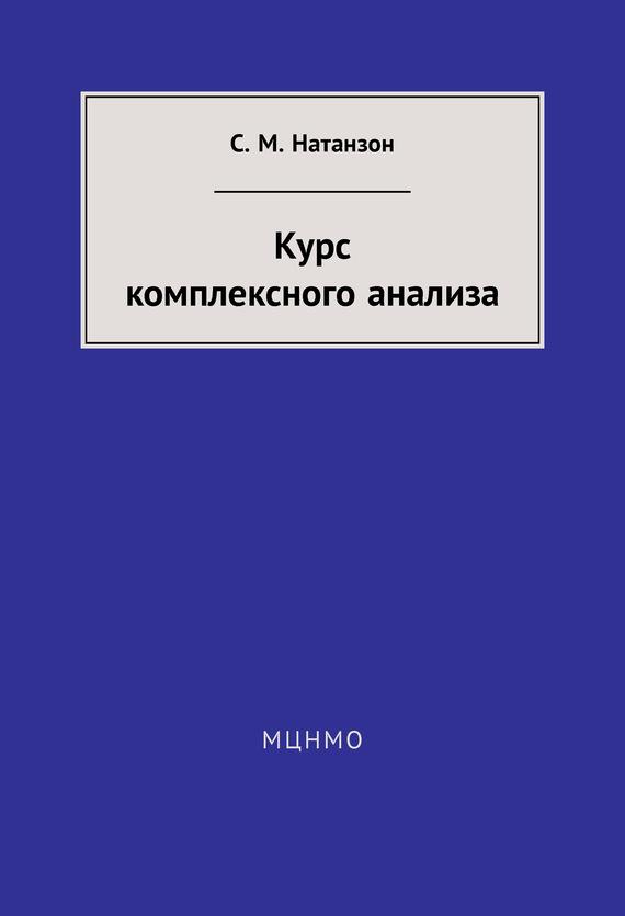 С. М. Натанзон Курс комплексного анализа львовский с м принципы комплексного анализа