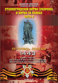 - Сталинградская битва (оборона) и битва за Кавказ. Часть 2