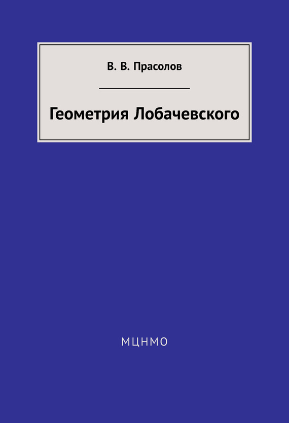 В. В. Прасолов Геометрия Лобачевского