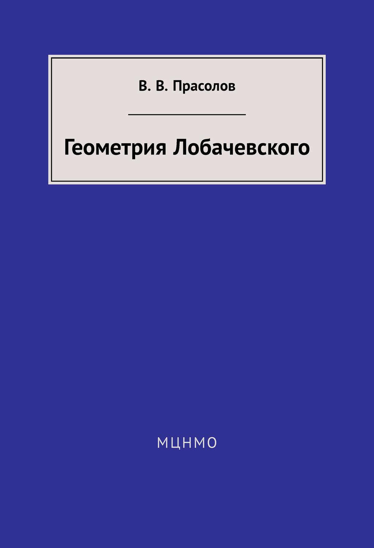 Прасолов геометрия лобачевского книга скачать бесплатно