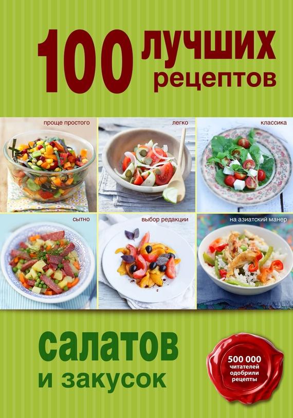 Отсутствует 100 лучших рецептов салатов и закусок отсутствует быстрые рецепты на каждый день