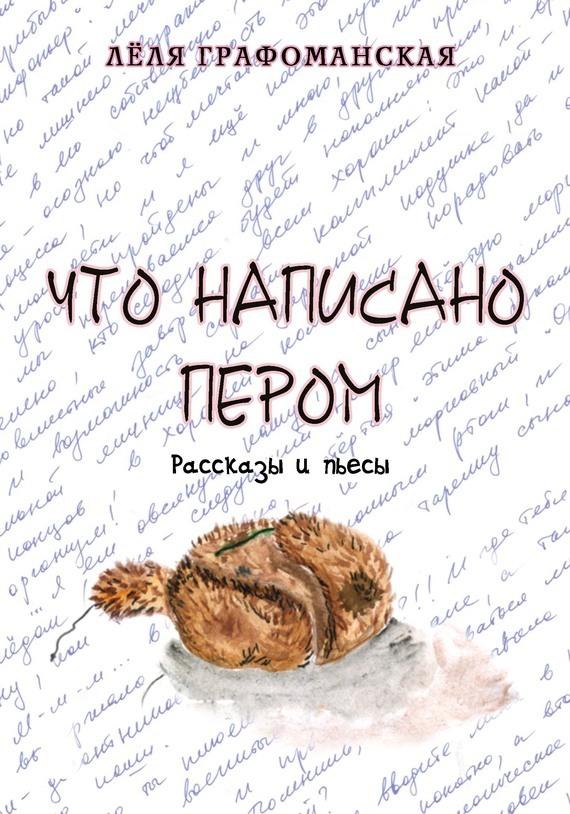 Л ля Графоманская