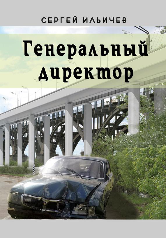 яркий рассказ в книге Сергей Ильичев