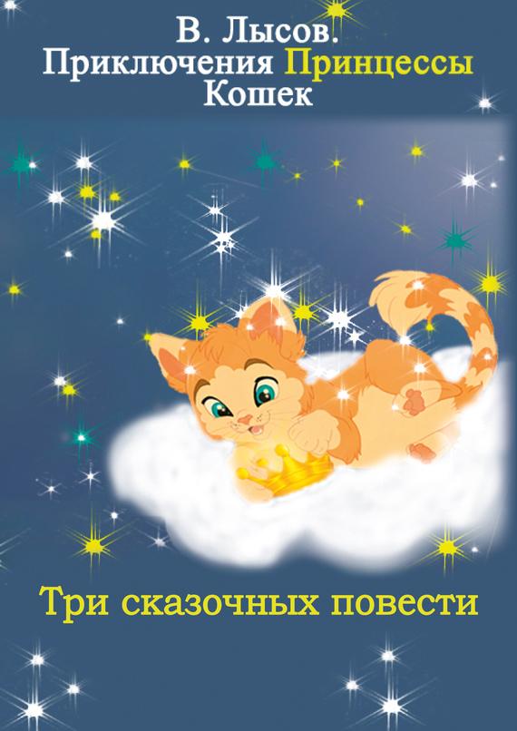 Скачать Валентин Лысов бесплатно Приключения Принцессы кошек