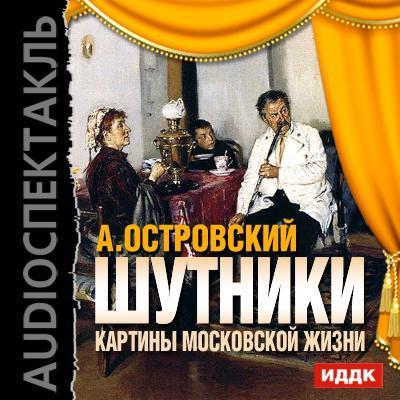 занимательное описание в книге Александр Николаевич Островский