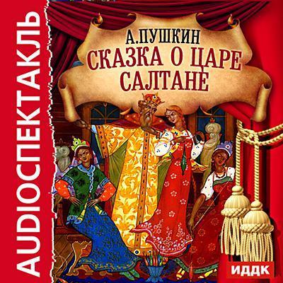 Александр Пушкин Сказка о царе Салтане (спектакль) три девицы под окном